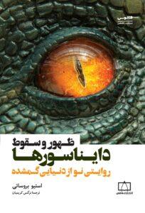 ظهور و سقوط دایناسورها
